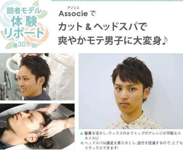 451読者モデル(男)2
