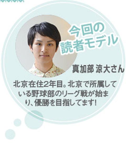 451読者モデル(男)1