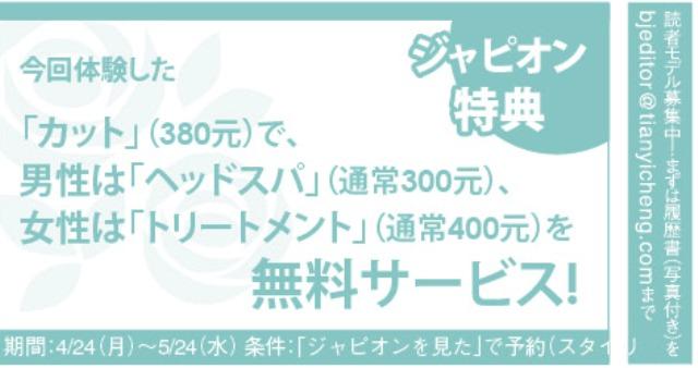 451読者モデル(男)3