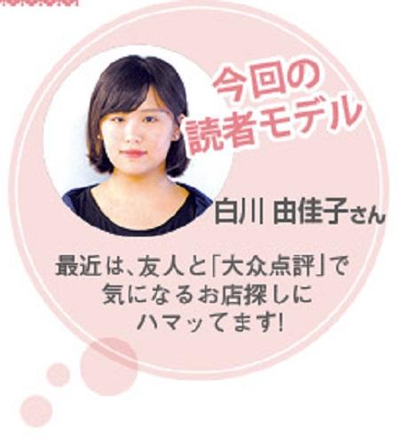 467読者モデル(女)2