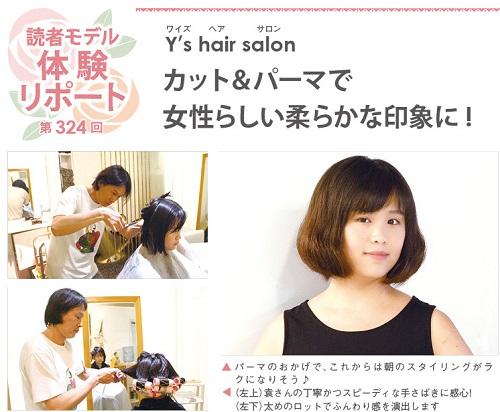 467読者モデル(女)1