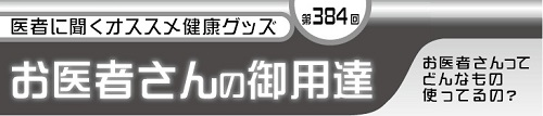 517お医者さん1